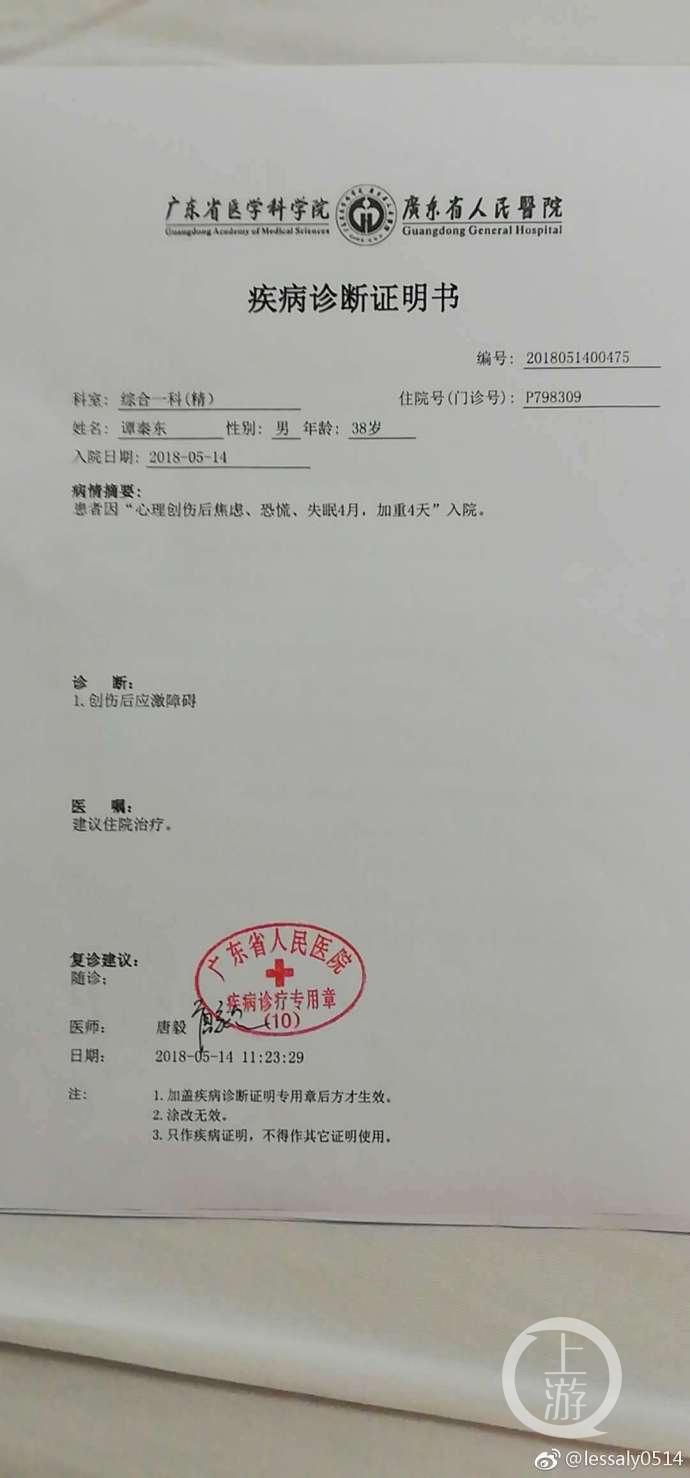 """""""壮茅药酒跨省案""""给逮捕医生突发精神病 开头胡言乱语"""