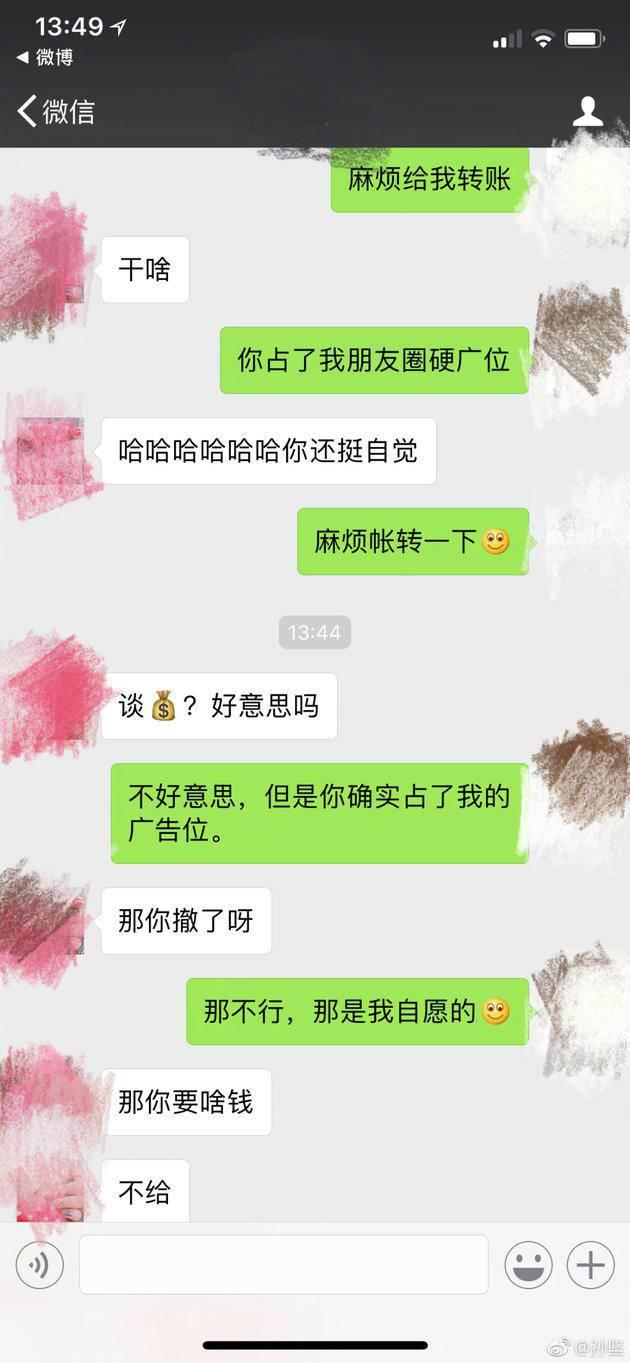 孙坚唐嫣聊天记录引热议:有一种友情叫唐嫣孙坚