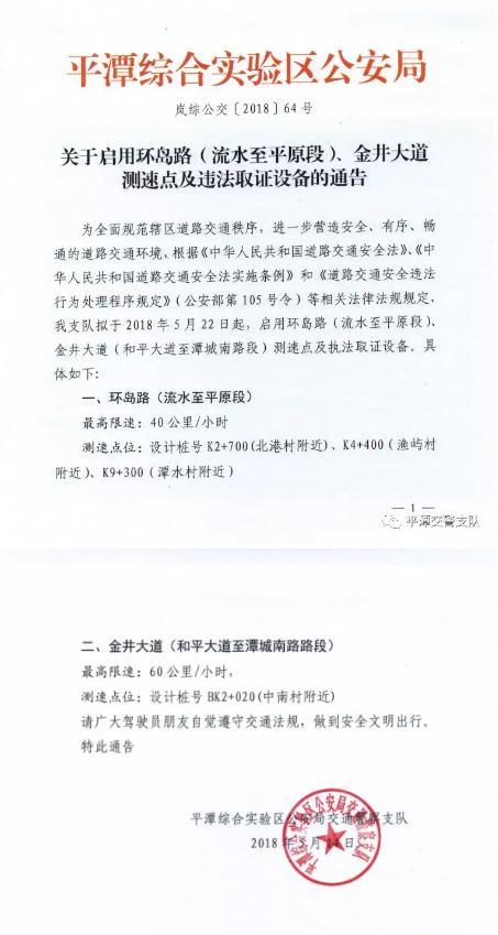 2018年5月22日起,平潭这两处路段将启用测速点