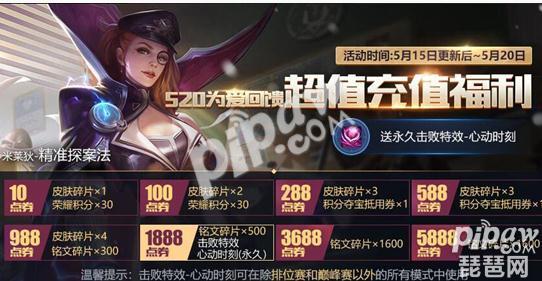 王者荣耀520活动一览 新英雄登场神秘商店关闭?