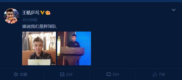 嘚瑟!王皓瘦身成功为国乒喊冤:谁说我们是胖球队