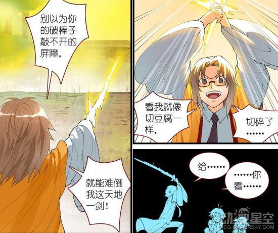 狐妖小红娘漫画272:主角组耍宝面具强敌留阴招