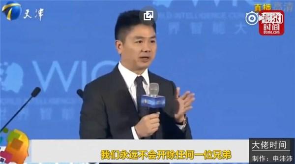 网传京东开除8万人?刘强东辟谣:永远不会开除任何一位兄弟