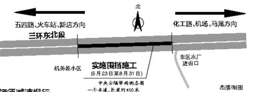 福州三环快速路东北段 将围挡3个月