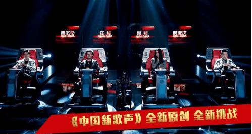 中国新歌声2018导师阵容成最大亮点! 最后赢家早已被内定...