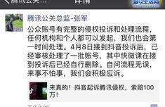 抖音起诉腾讯索赔100万 详细经过如何 腾讯回复声明原文内容曝光
