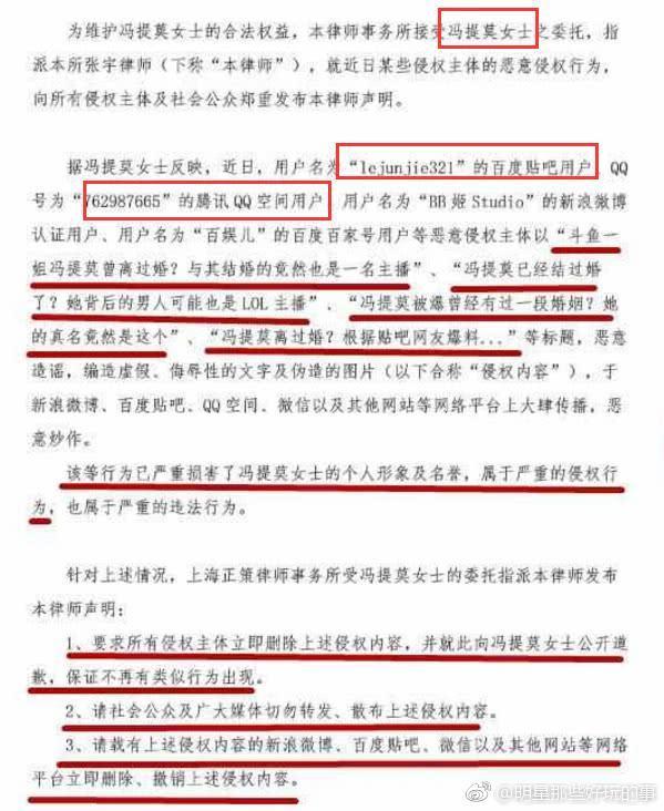 冯提莫就离婚事件首发声 声明全文 网友:网名也能发律师函?