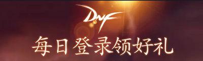 DNF2018每日登陆领好礼活动地址 DNF每日登陆领好礼最新地址