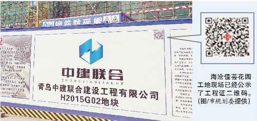 """新建项目都要亮出""""身份证"""" 市民扫码可了解建筑信息"""