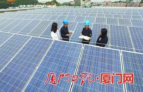 """厦门市已累计申请光伏发电项目534个 """"屋顶电站""""靠天吃饭"""