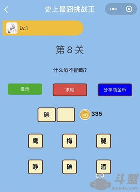 微信游戏史上最囧挑战王第8关答案介绍