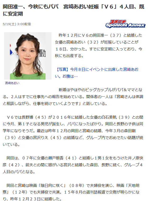 宫崎葵怀孕 V6冈田准一升级当爹