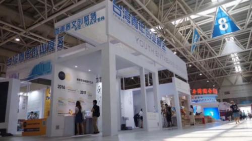 """""""5•18""""昨日开幕 台湾民族特色与青年创业展区受关注"""