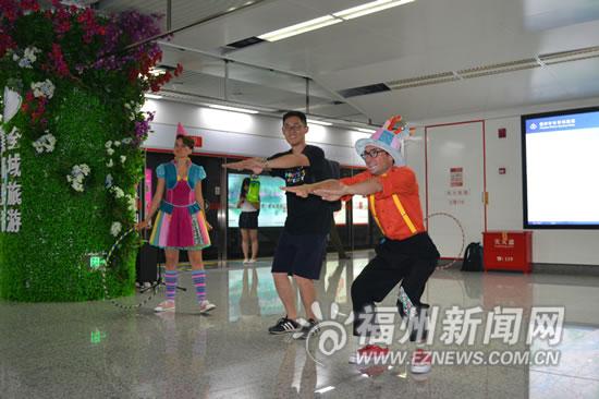 """榕启动""""中国旅游日""""活动 打造旅游主题地铁站"""