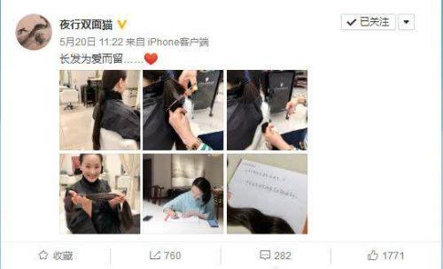 林依轮妻子捐发是怎么回事?捐发有什么要求 西华强大 家庭背景介绍