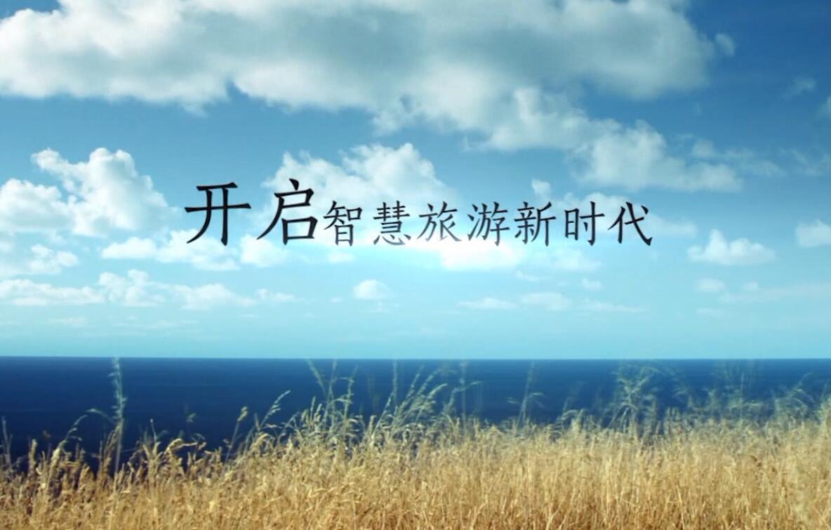 兴业银行福州分行智慧旅游宣传片