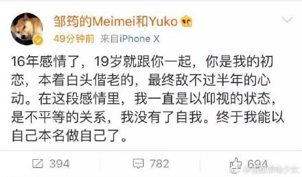 阴阳画师黄嘉伟出轨成事实 曾多次在微博语言暴力发妻