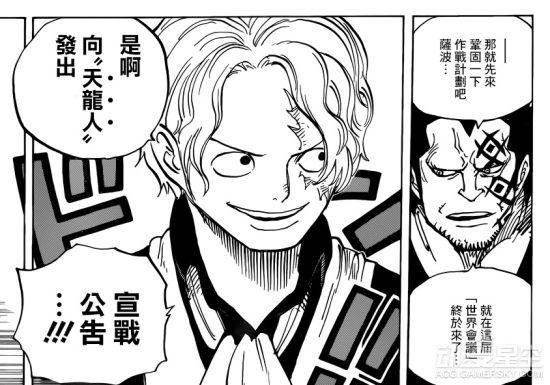 海贼王漫画905话:革命军神秘强者登场行动开始