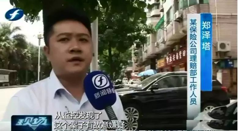 三明一对父子为骗保竟一唱一和伪造交通事故现场