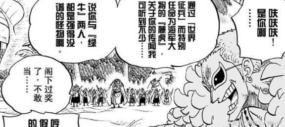 海贼王传说905话,绿牛登场,萨波潜入漫画议世界超神漫画图片