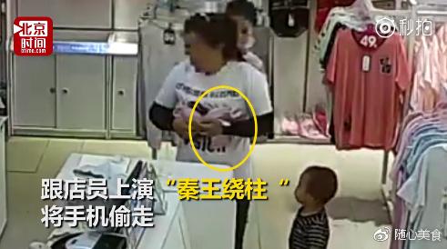 兒子玩店員手機媽媽揣走 利用孩子的純真去偷盜不可取!