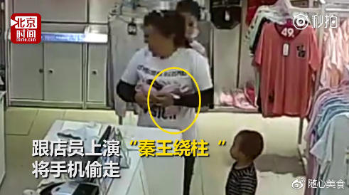 儿子玩店员手机妈妈揣走 利用孩子的纯真去偷盗不可取!