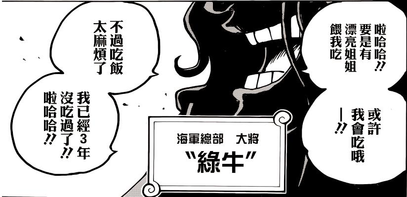 海贼王漫画906话:路飞实力已超海军大将 绿牛恶魔果实能力曝光
