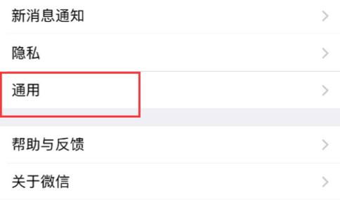 2018微信朋友圈怎么关闭 新版微信关闭朋友圈方法