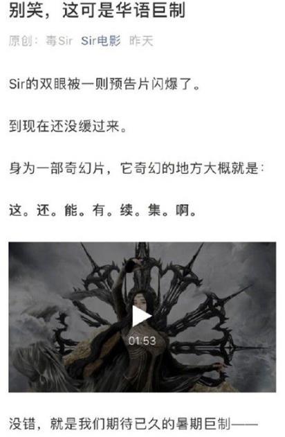 郭敬明撕逼毒舌电影是怎么回事 爵迹2什么时候上映剧情介绍