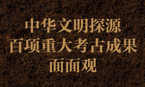 【图解】成果公布:考古实证中华文明五千年