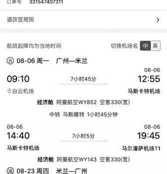 """""""去哪儿""""APP机票标价四千 福州市民结算却变成六千"""