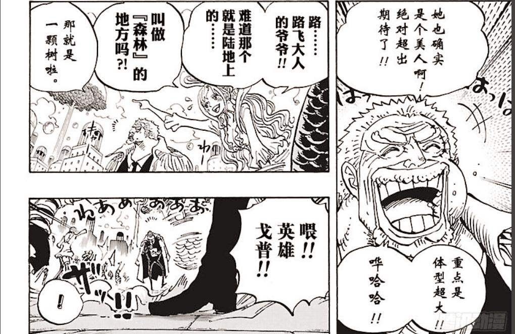 海贼王漫画906话,摩根斯老毛病又犯了,这位大将已经到达和之国