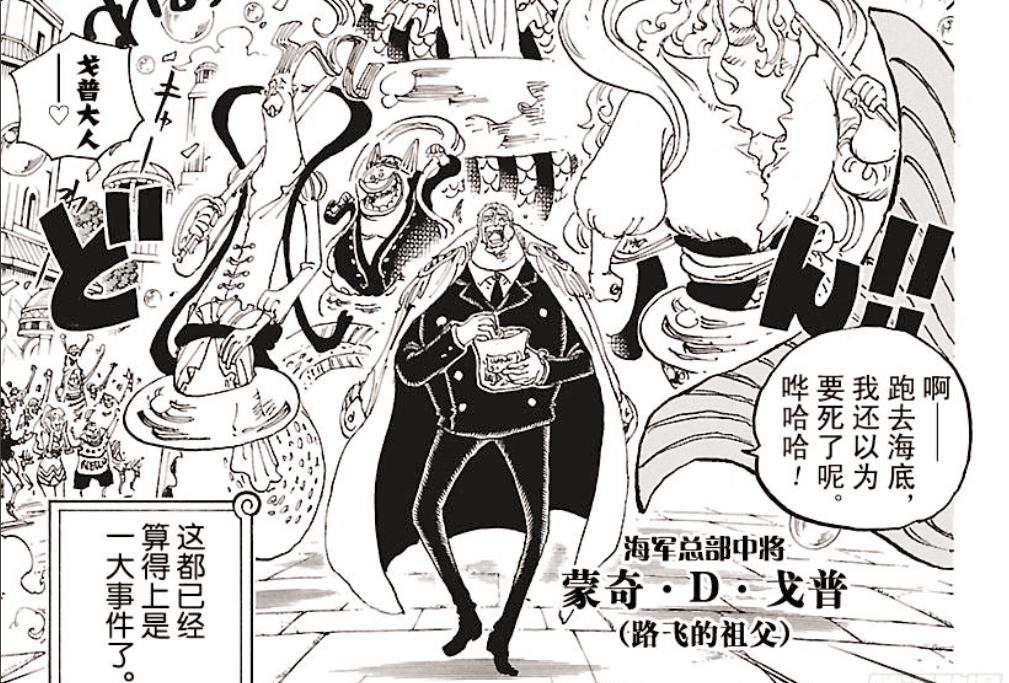海贼王漫画906话:摩根斯报道白星和路飞在一起  黄猿坐不住了
