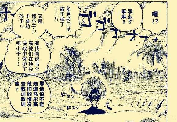 海贼王漫画905话:娜美跟白胡子二世在一起? 娜美又有神操作