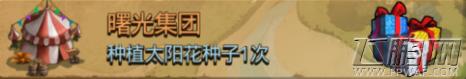 不思议迷宫曙光集团定向越野任务怎么做 六一曙光集团攻略