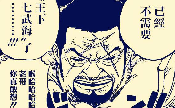 海贼王漫画906话, 七武海未被废除, 藤虎一怒之下做了这个事情