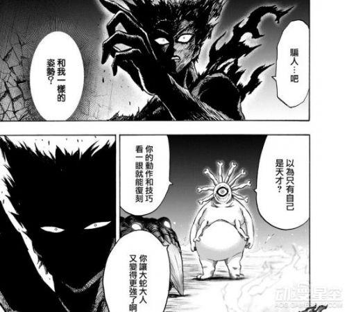 一拳超人133话完整汉化版:饿狼不断进化 埼玉老师发现玄机(2)
