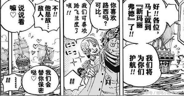 海贼王906话:神秘草帽现身,白星被天龙人盯上