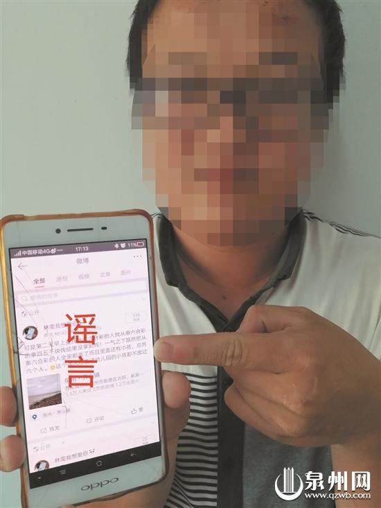 """泉港一男子微博上虚构""""特大杀人案"""" 上午发谣言 下午就被抓"""