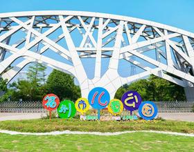 "ca88亚洲城手机版【官方ca88亚洲城手机版下载】_庆""六一"":寻找儿童公园里的童趣"