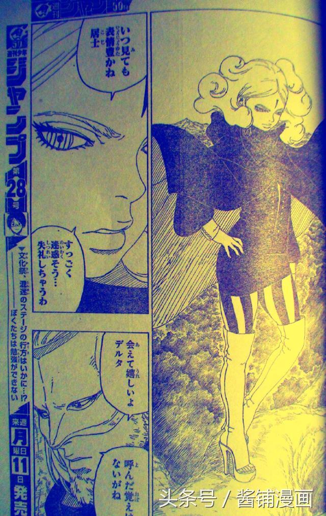 火影忍者博人传漫画第24话:果心居士同伴有新瞳术 川木敌视博人