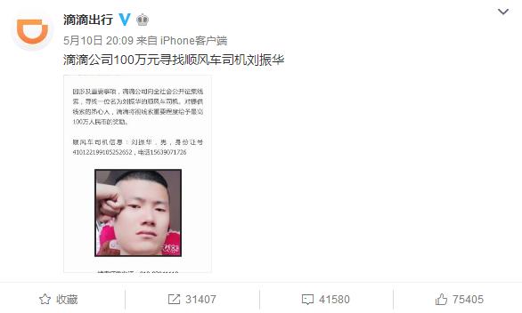 空姐李明珠案最新消息:救援队向滴滴索百万赏金 滴滴这样回应
