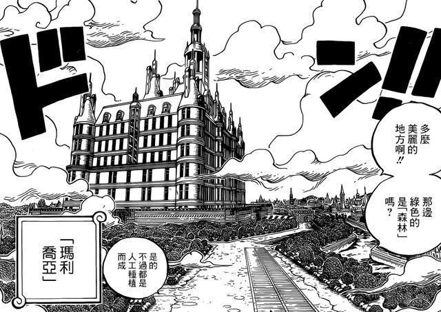 ca88亚洲城手机版下载_海贼王漫画906话:多弗朗明哥将被暗杀,麦哲伦挺身保护!