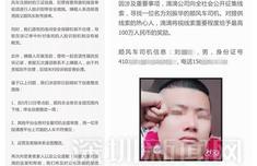 ca88亚洲城手机版下载_滴滴回应百万赏金 空姐遇害案百万到底谁拿了?