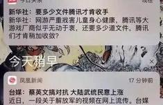 ca88亚洲城手机版【官方ca88亚洲城手机版下载】_腾讯起诉今日头条抖音索赔1元事件始末 腾讯为何要怼头条抖音?