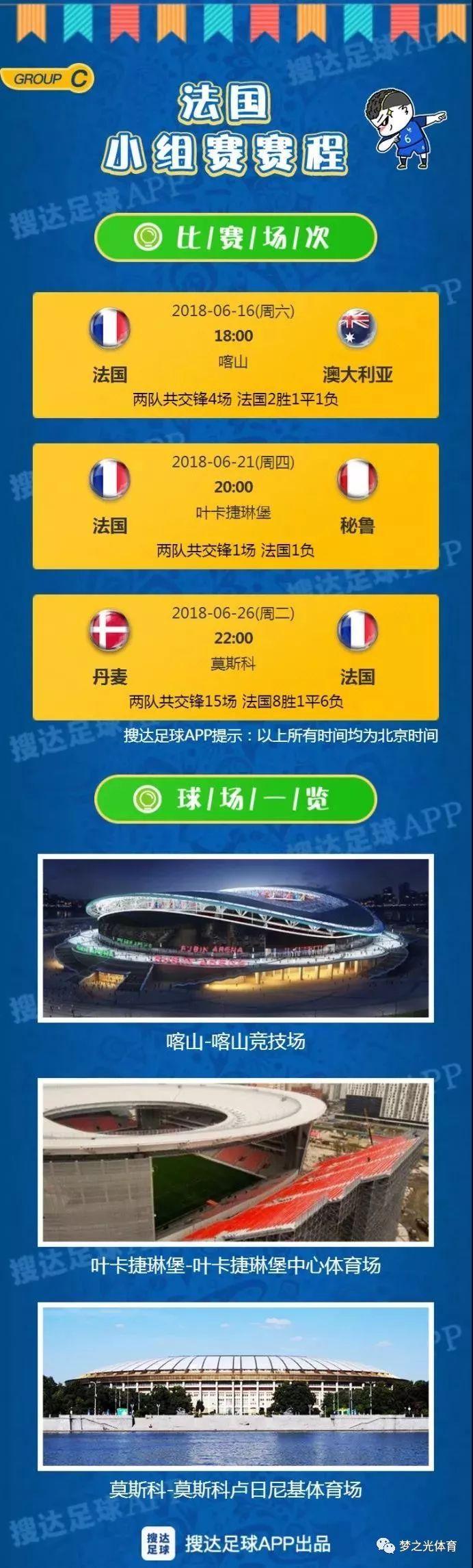 世界杯2018赛程表曝光 俄罗斯队将与沙特队将进行揭幕