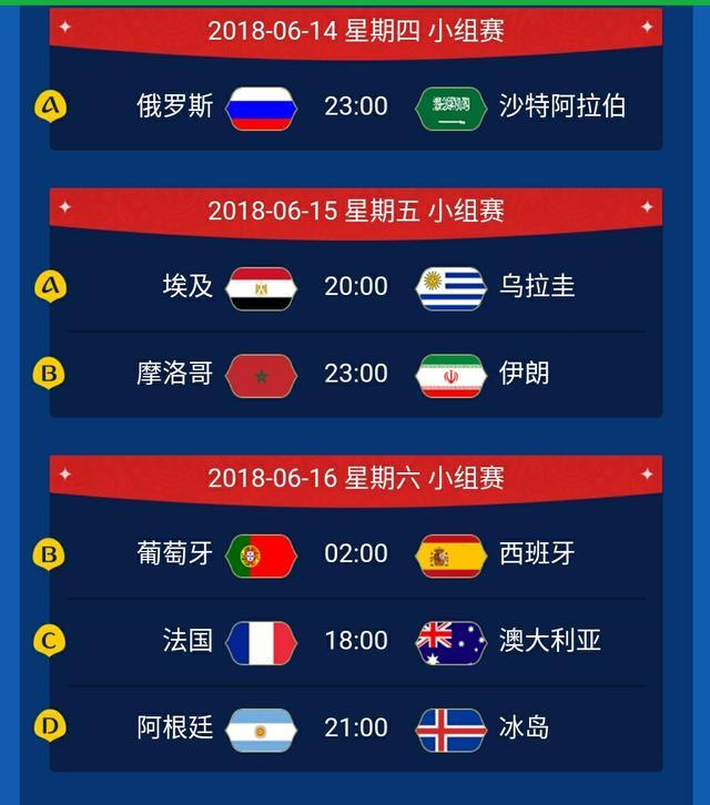 2018俄罗斯世界杯北京时间完整赛程表 揭幕战6月14日23时开始