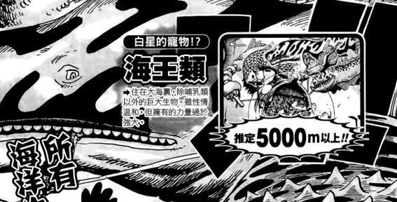 海贼王巨大怪物大杀器汇总 个个都堪称传说生物