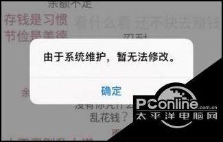 QQ微信头像昵称个性签名怎么又不能修改了?这次要多久可以恢复?
