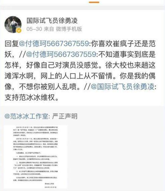 国际试飞员徐勇凌是谁?徐勇凌为什么威胁崔永元?崔永元这样回应